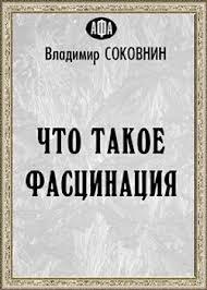 """Обложка книги """"Что такое фасцинация"""""""