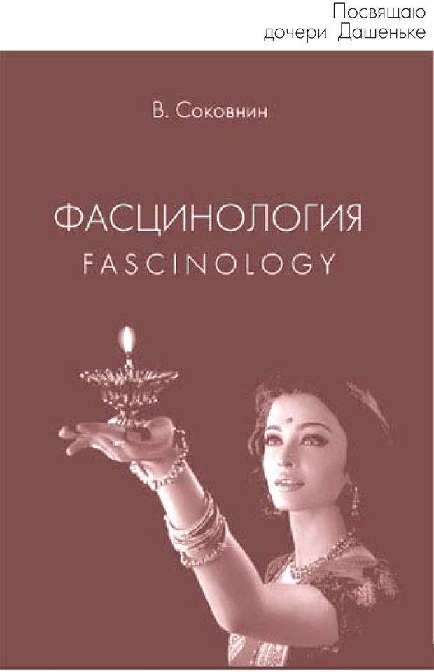 PDF. Фасцинология. Соковнин В. М. Страница 1. Читать онлайн