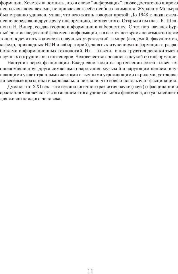 PDF. Фасцинология. Соковнин В. М. Страница 10. Читать онлайн