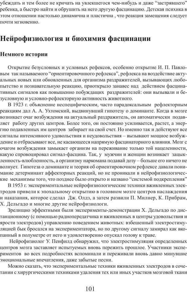 PDF. Фасцинология. Соковнин В. М. Страница 100. Читать онлайн