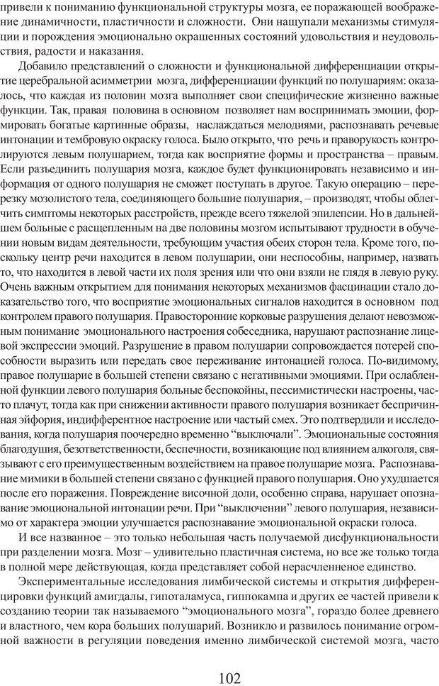 PDF. Фасцинология. Соковнин В. М. Страница 101. Читать онлайн