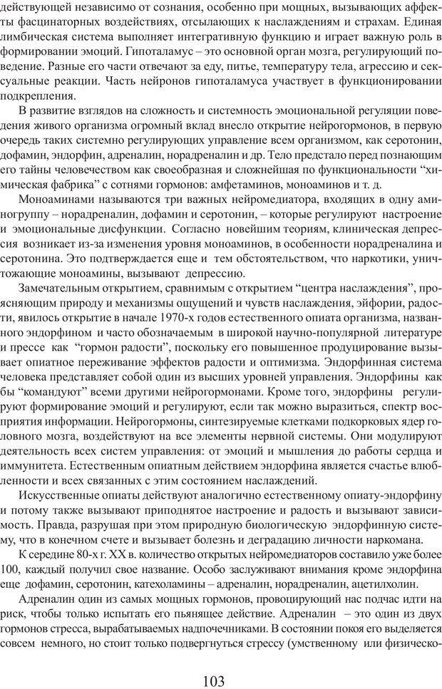 PDF. Фасцинология. Соковнин В. М. Страница 102. Читать онлайн