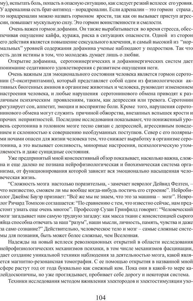 PDF. Фасцинология. Соковнин В. М. Страница 103. Читать онлайн