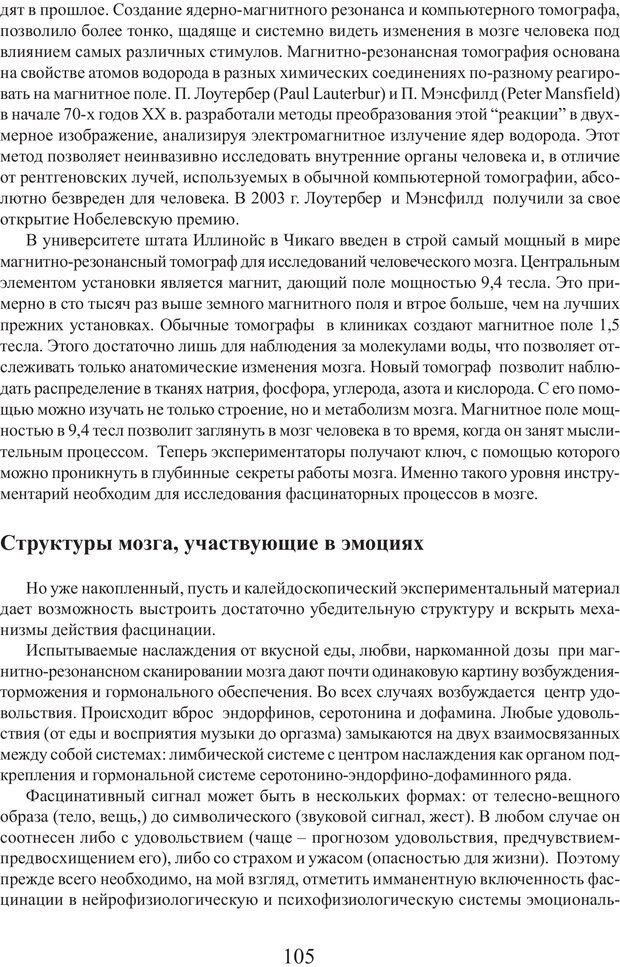 PDF. Фасцинология. Соковнин В. М. Страница 104. Читать онлайн