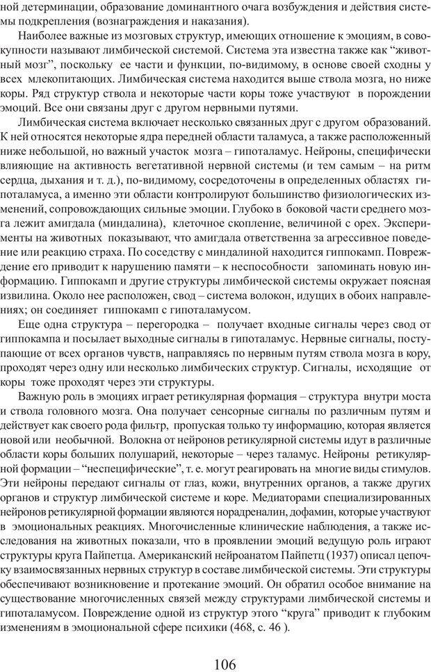 PDF. Фасцинология. Соковнин В. М. Страница 105. Читать онлайн