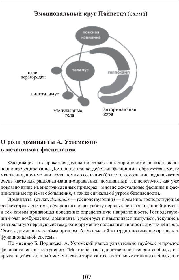 PDF. Фасцинология. Соковнин В. М. Страница 106. Читать онлайн