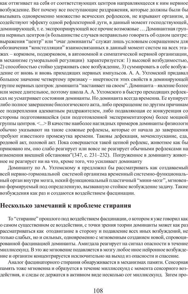 PDF. Фасцинология. Соковнин В. М. Страница 107. Читать онлайн