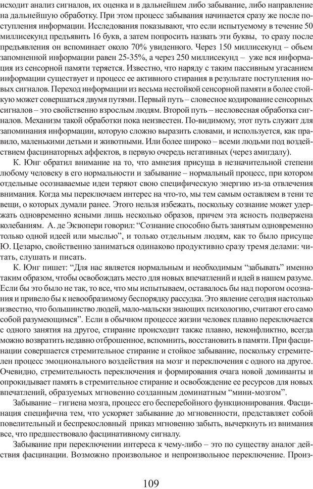 PDF. Фасцинология. Соковнин В. М. Страница 108. Читать онлайн