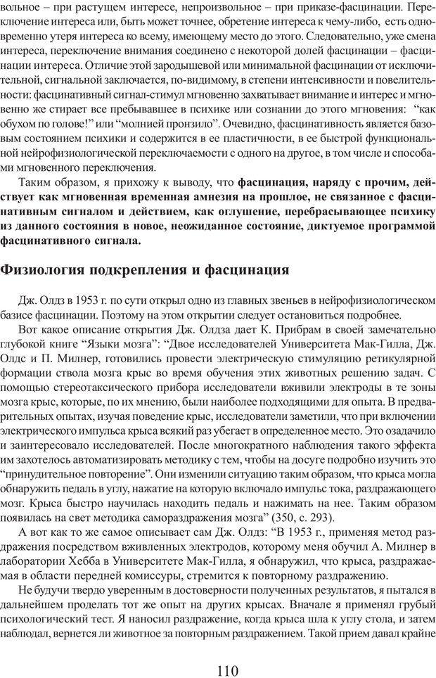 PDF. Фасцинология. Соковнин В. М. Страница 109. Читать онлайн