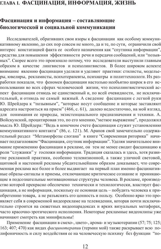 PDF. Фасцинология. Соковнин В. М. Страница 11. Читать онлайн