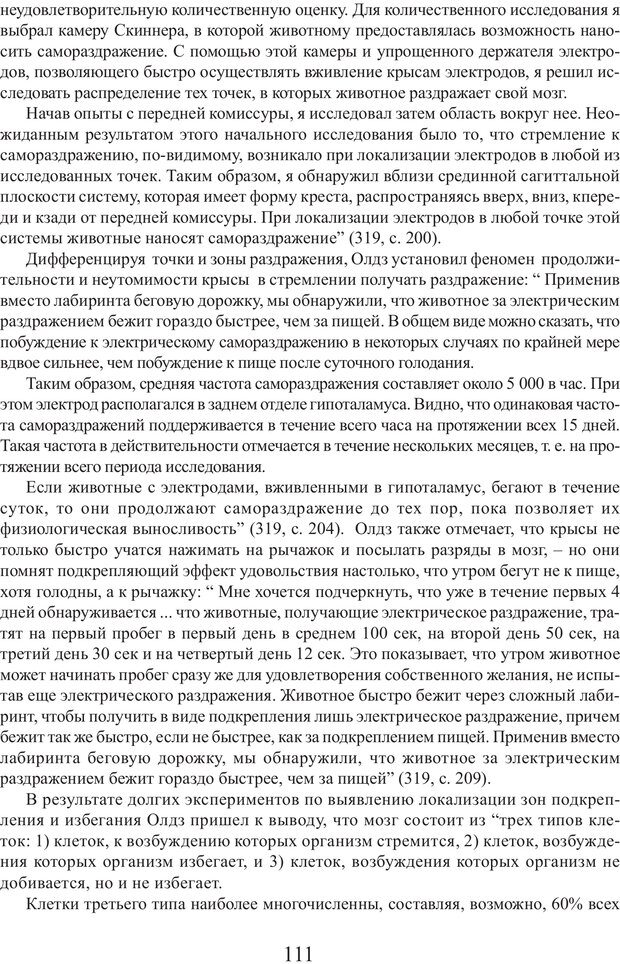 PDF. Фасцинология. Соковнин В. М. Страница 110. Читать онлайн