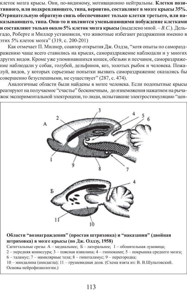 PDF. Фасцинология. Соковнин В. М. Страница 112. Читать онлайн
