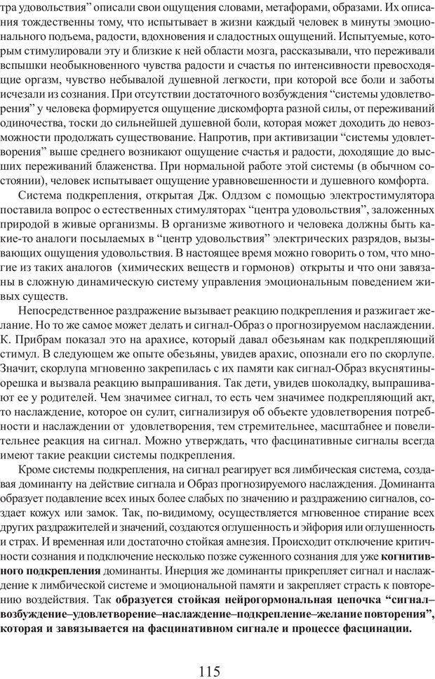 PDF. Фасцинология. Соковнин В. М. Страница 114. Читать онлайн