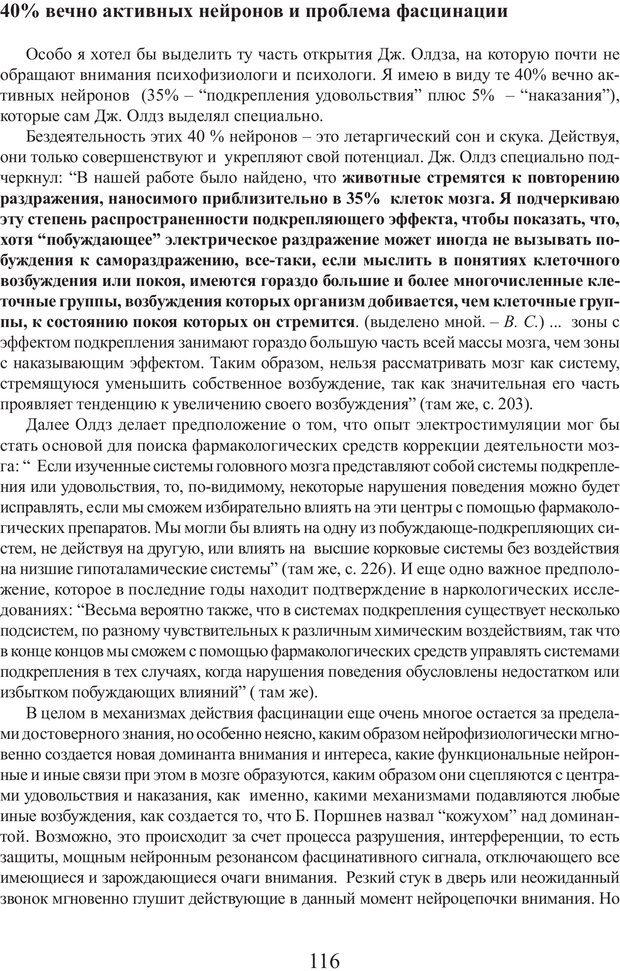 PDF. Фасцинология. Соковнин В. М. Страница 115. Читать онлайн