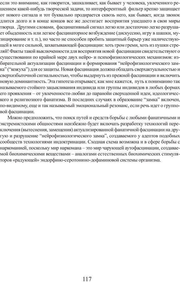 PDF. Фасцинология. Соковнин В. М. Страница 116. Читать онлайн