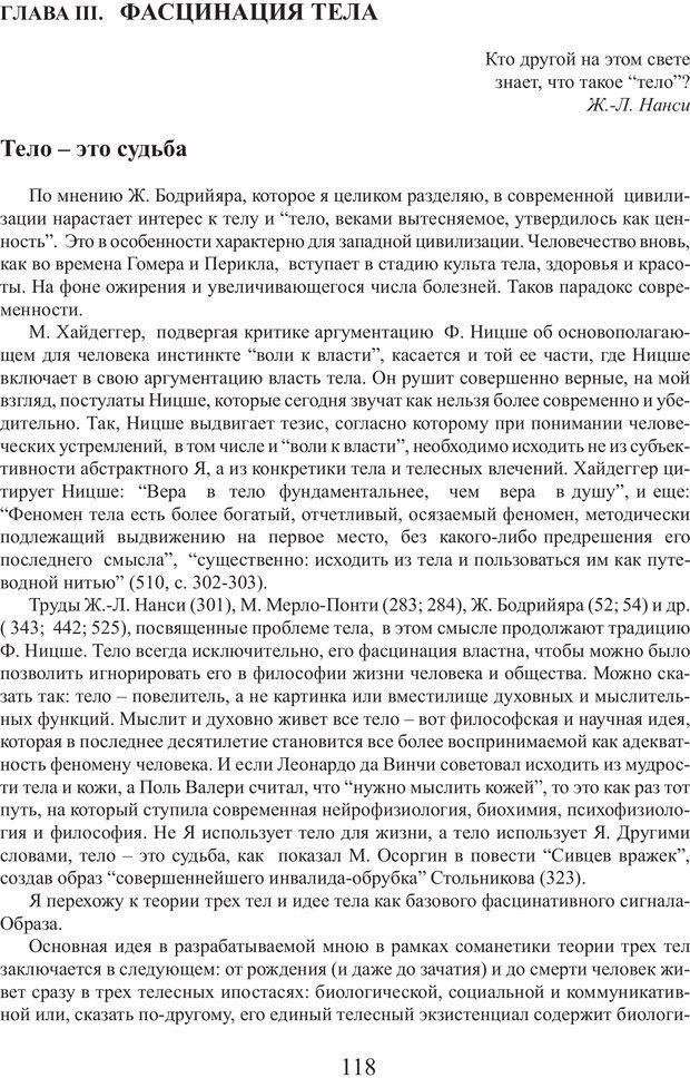 PDF. Фасцинология. Соковнин В. М. Страница 117. Читать онлайн