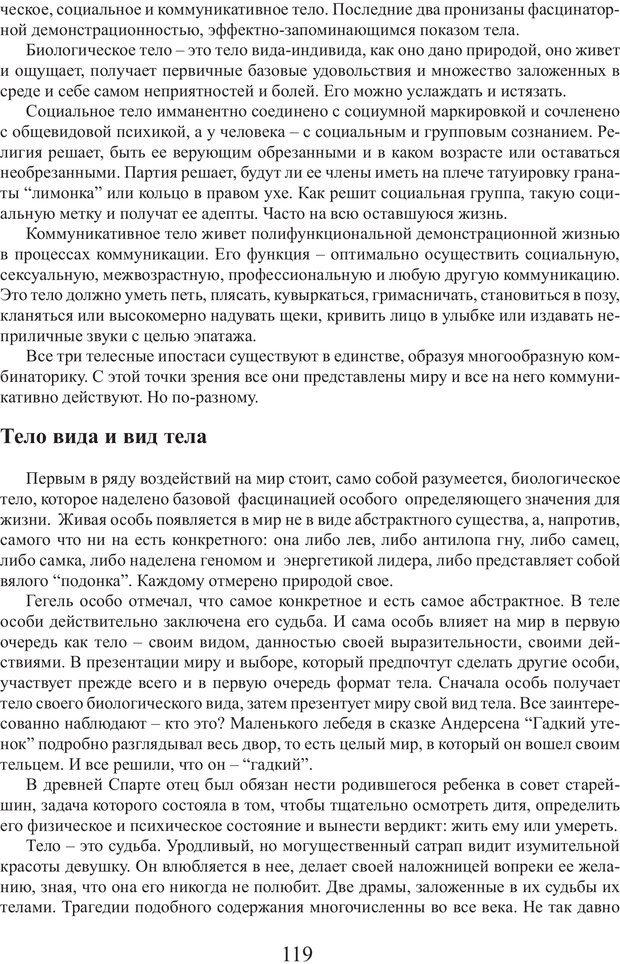 PDF. Фасцинология. Соковнин В. М. Страница 118. Читать онлайн