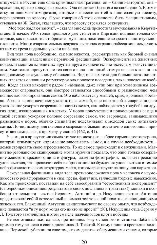 PDF. Фасцинология. Соковнин В. М. Страница 119. Читать онлайн