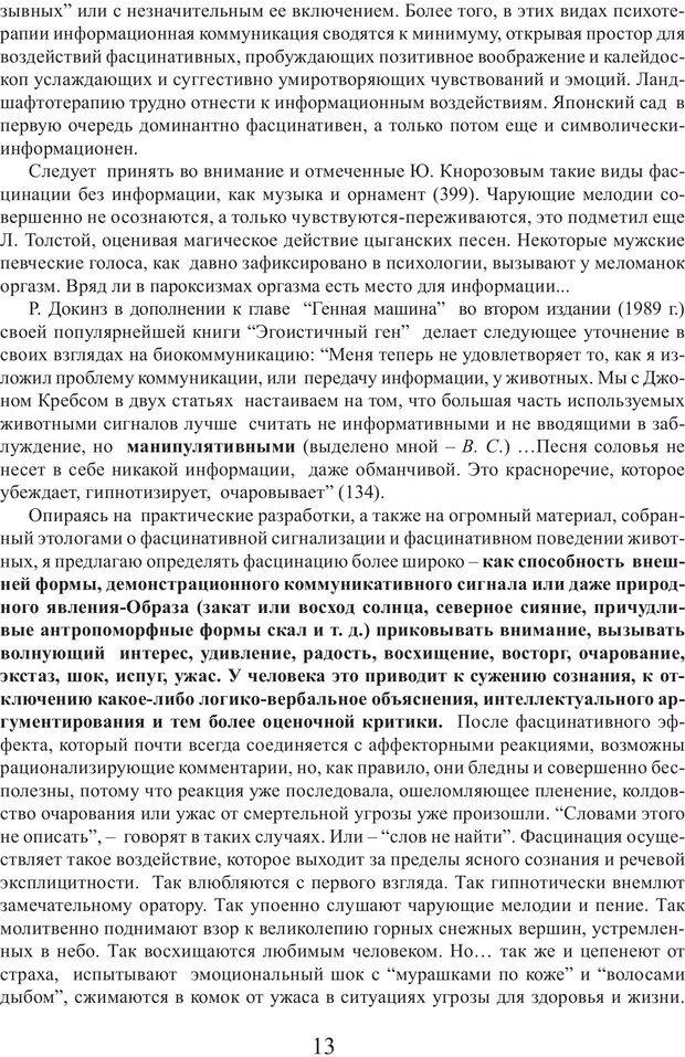 PDF. Фасцинология. Соковнин В. М. Страница 12. Читать онлайн