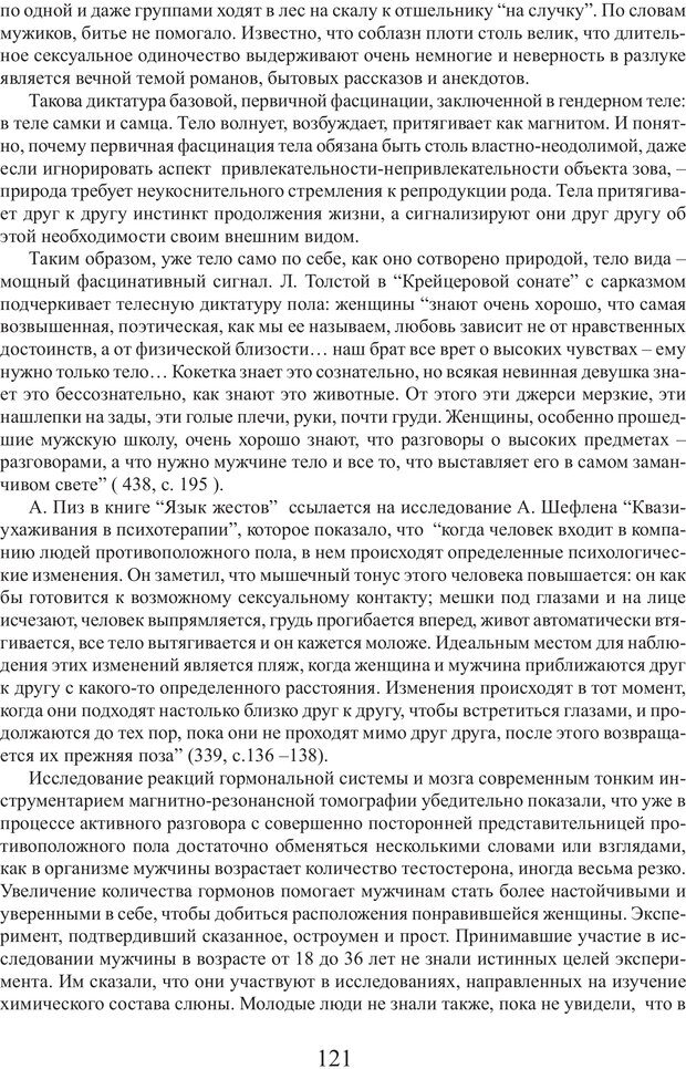 PDF. Фасцинология. Соковнин В. М. Страница 120. Читать онлайн