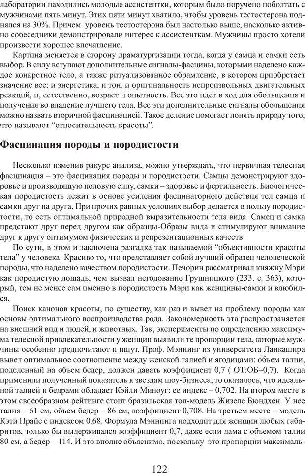 PDF. Фасцинология. Соковнин В. М. Страница 121. Читать онлайн