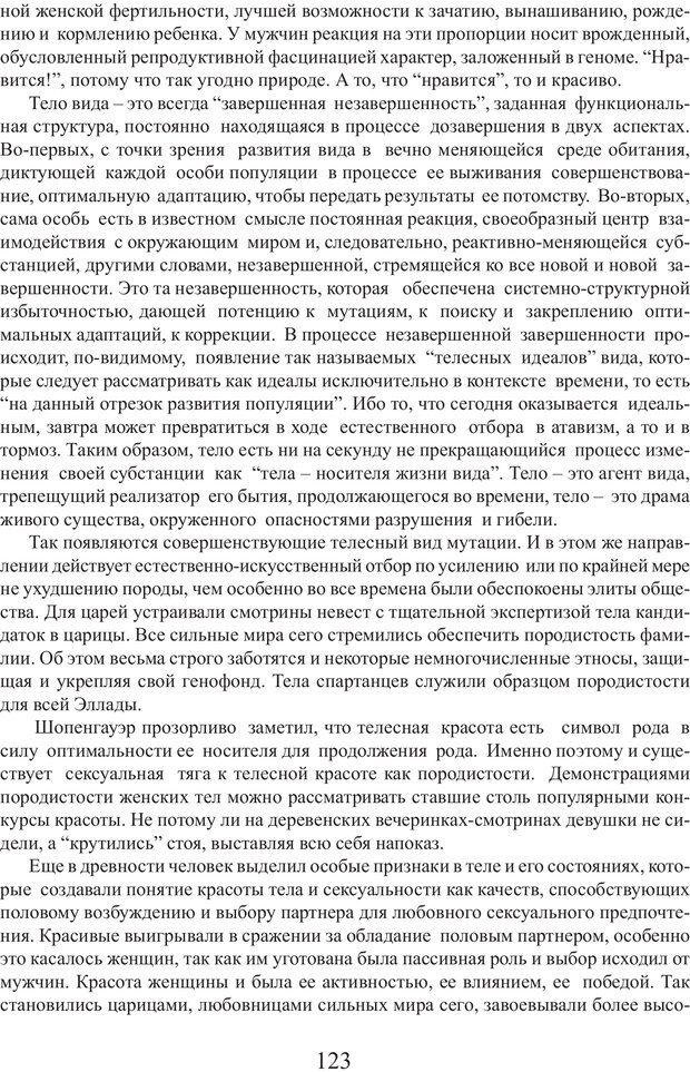 PDF. Фасцинология. Соковнин В. М. Страница 122. Читать онлайн
