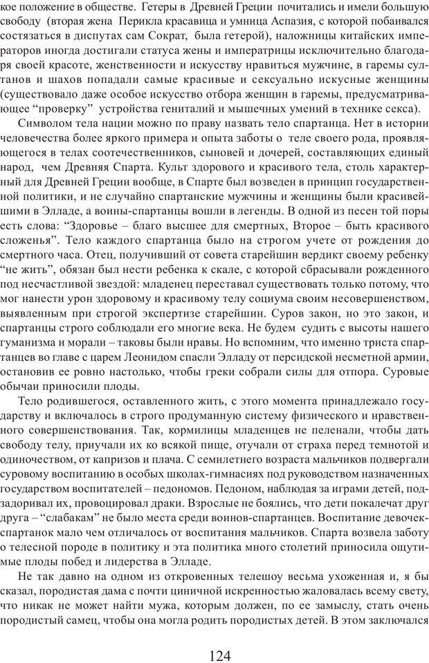 PDF. Фасцинология. Соковнин В. М. Страница 123. Читать онлайн