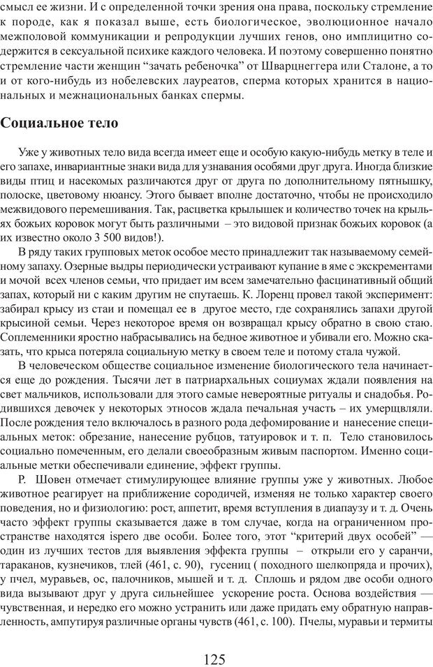 PDF. Фасцинология. Соковнин В. М. Страница 124. Читать онлайн