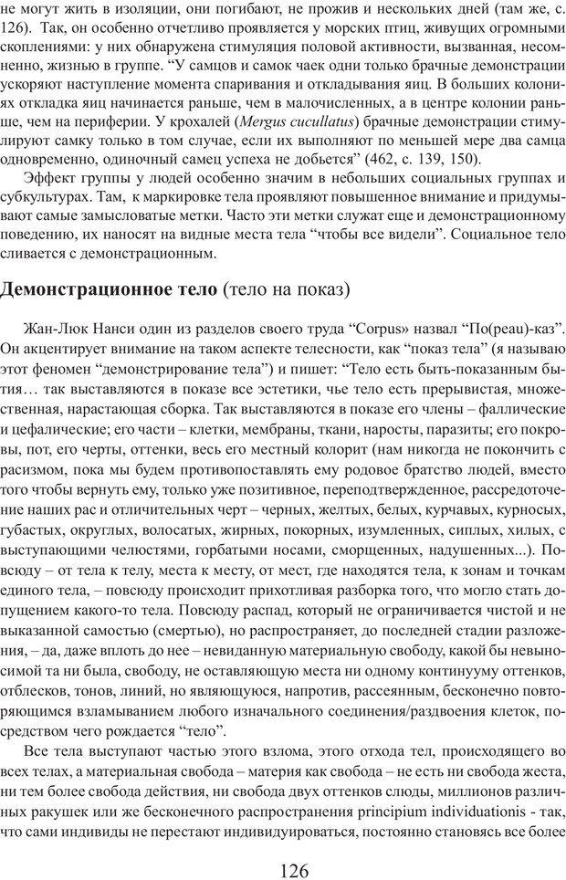 PDF. Фасцинология. Соковнин В. М. Страница 125. Читать онлайн
