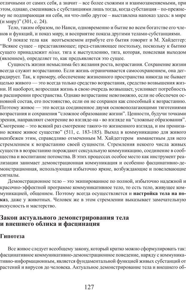 PDF. Фасцинология. Соковнин В. М. Страница 126. Читать онлайн