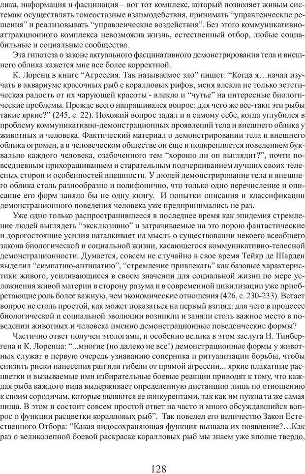 PDF. Фасцинология. Соковнин В. М. Страница 127. Читать онлайн