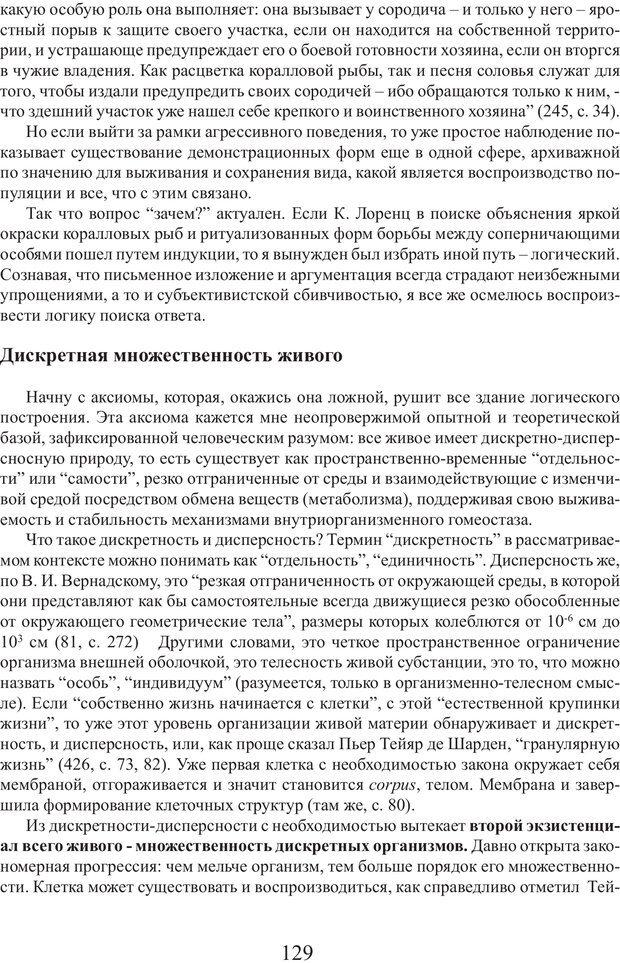 PDF. Фасцинология. Соковнин В. М. Страница 128. Читать онлайн