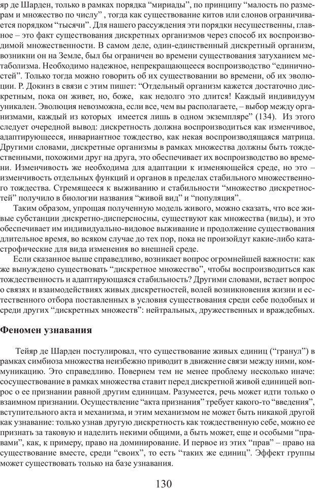 PDF. Фасцинология. Соковнин В. М. Страница 129. Читать онлайн