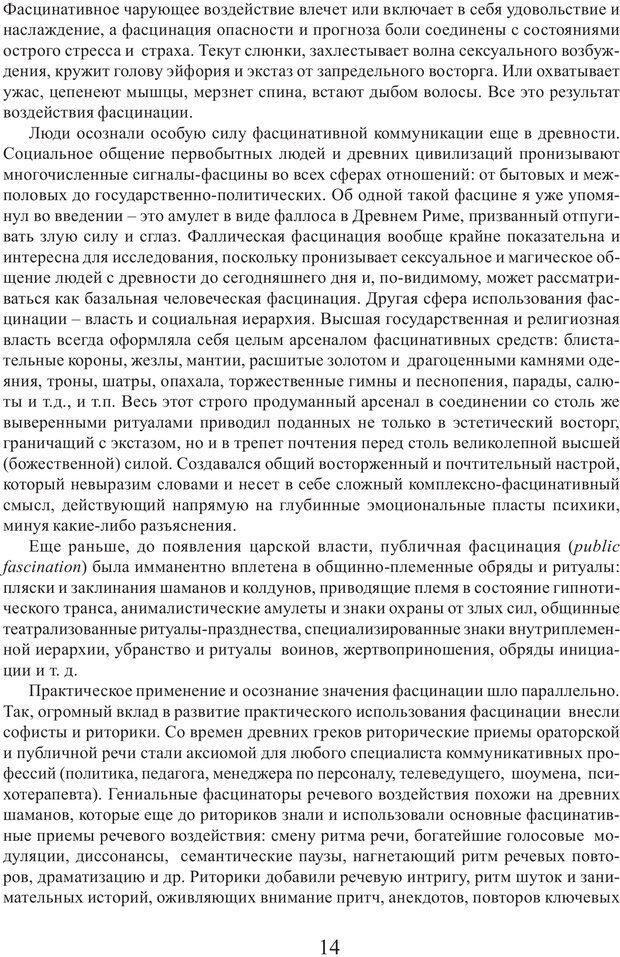 PDF. Фасцинология. Соковнин В. М. Страница 13. Читать онлайн