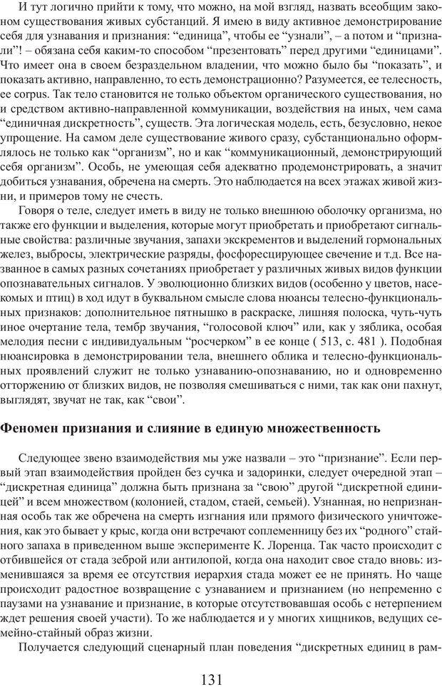 PDF. Фасцинология. Соковнин В. М. Страница 130. Читать онлайн