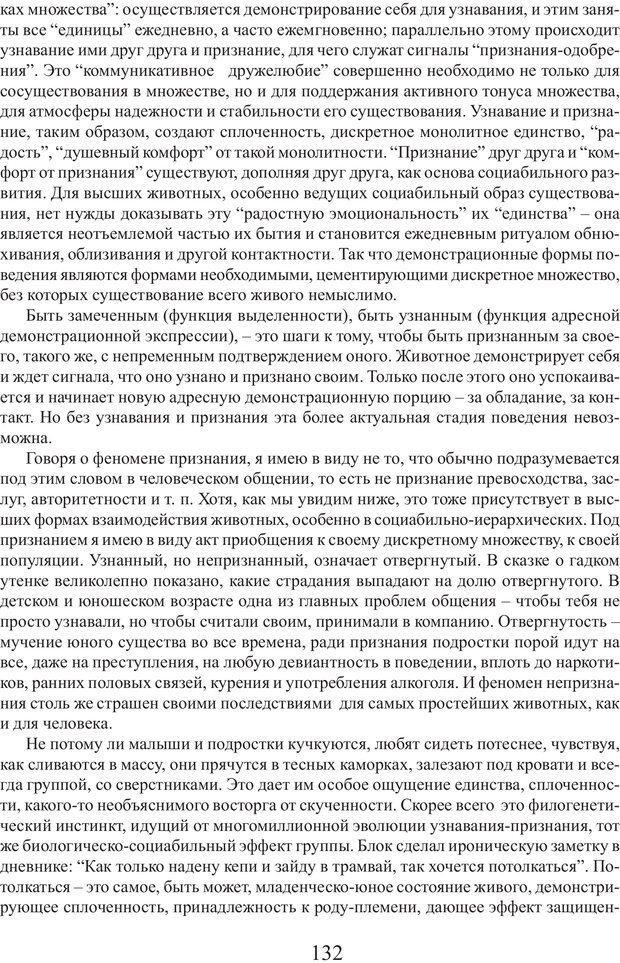 PDF. Фасцинология. Соковнин В. М. Страница 131. Читать онлайн