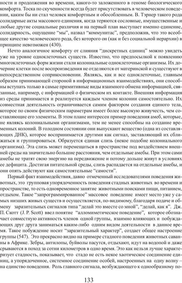 PDF. Фасцинология. Соковнин В. М. Страница 132. Читать онлайн