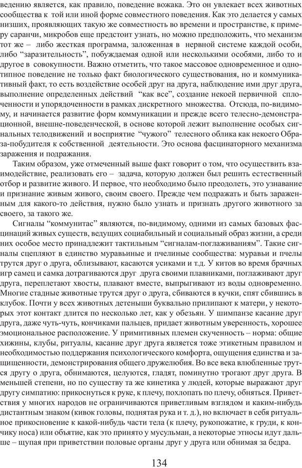 PDF. Фасцинология. Соковнин В. М. Страница 133. Читать онлайн