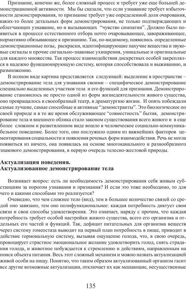 PDF. Фасцинология. Соковнин В. М. Страница 134. Читать онлайн
