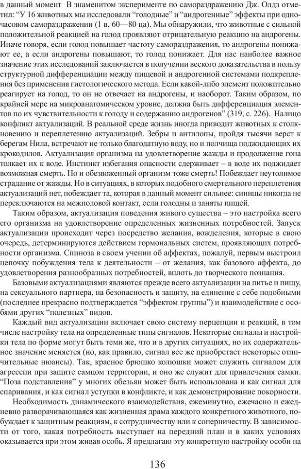 PDF. Фасцинология. Соковнин В. М. Страница 135. Читать онлайн