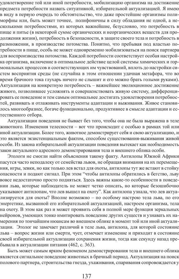 PDF. Фасцинология. Соковнин В. М. Страница 136. Читать онлайн