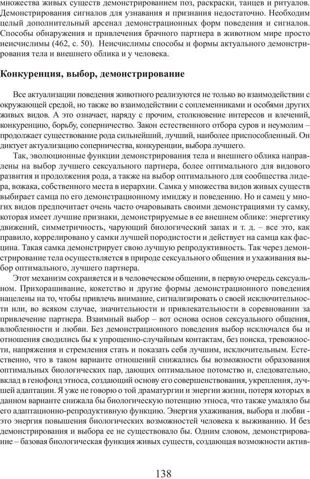 PDF. Фасцинология. Соковнин В. М. Страница 137. Читать онлайн