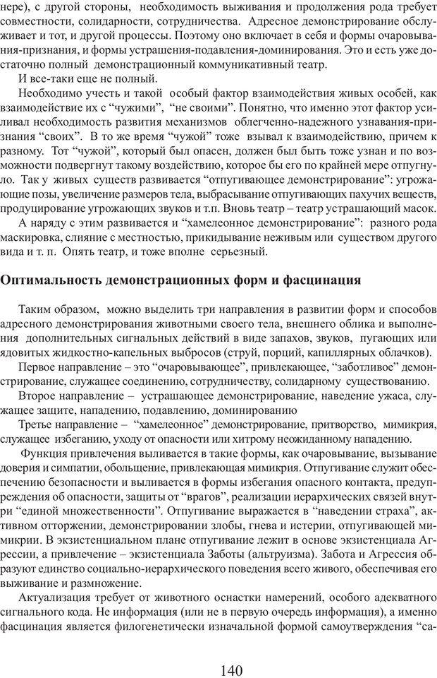 PDF. Фасцинология. Соковнин В. М. Страница 139. Читать онлайн
