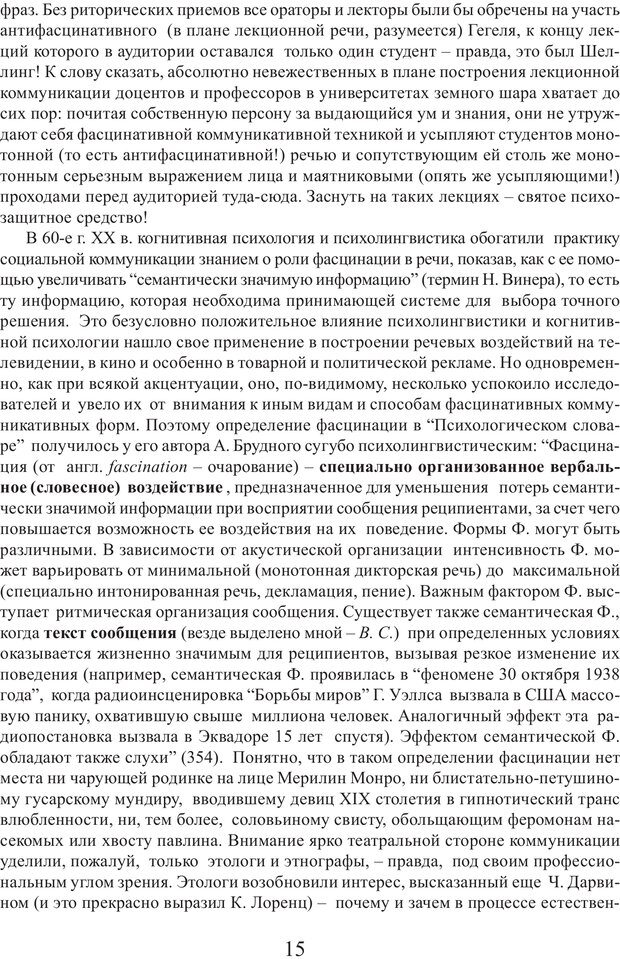 PDF. Фасцинология. Соковнин В. М. Страница 14. Читать онлайн