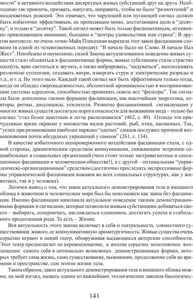 PDF. Фасцинология. Соковнин В. М. Страница 140. Читать онлайн
