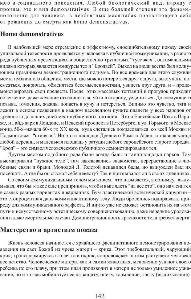 PDF. Фасцинология. Соковнин В. М. Страница 141. Читать онлайн