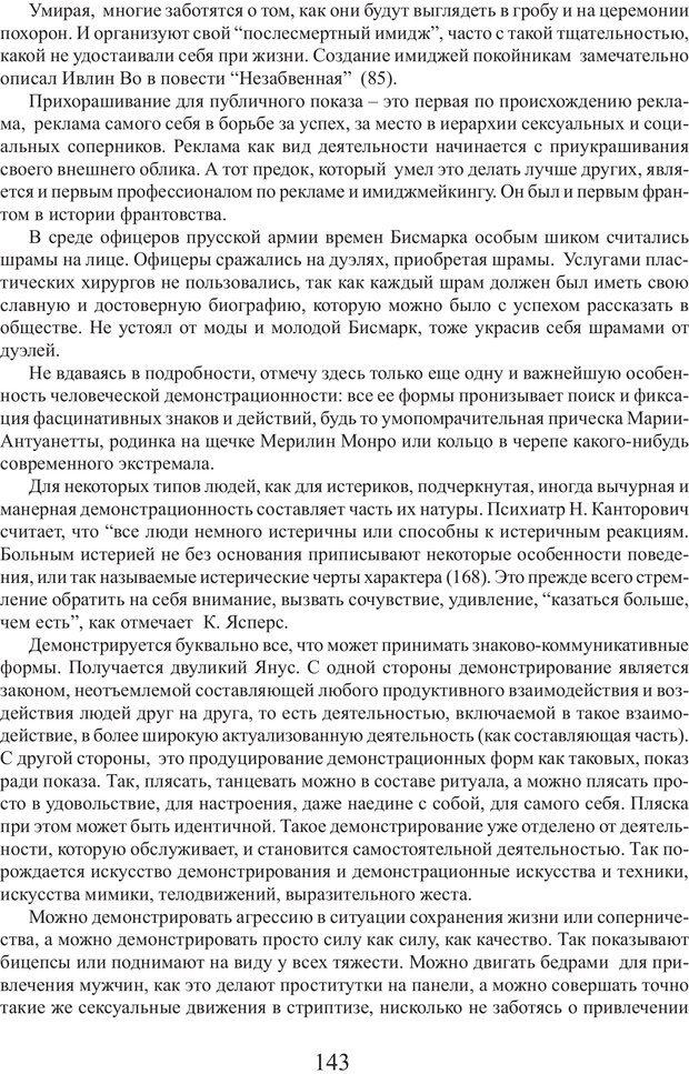 PDF. Фасцинология. Соковнин В. М. Страница 142. Читать онлайн