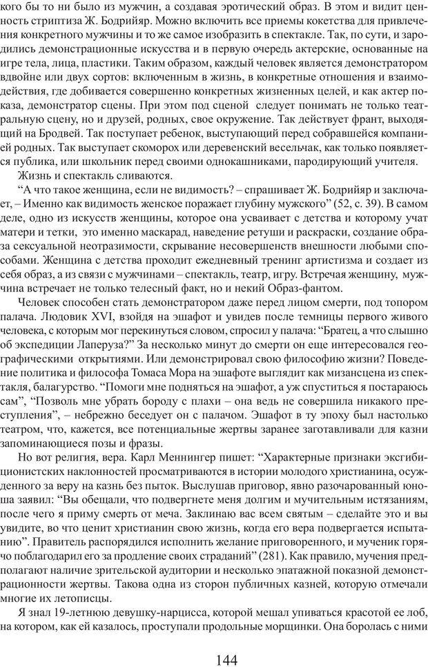PDF. Фасцинология. Соковнин В. М. Страница 143. Читать онлайн