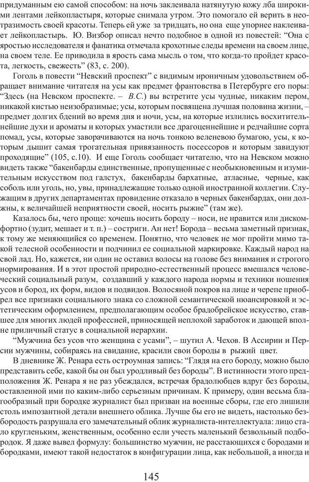 PDF. Фасцинология. Соковнин В. М. Страница 144. Читать онлайн