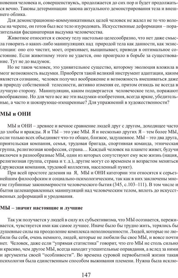 PDF. Фасцинология. Соковнин В. М. Страница 146. Читать онлайн